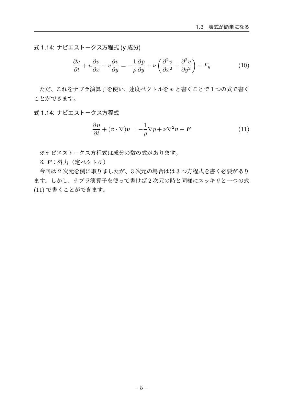 1.3 ද͕ࣜ؆୯ʹͳΔ ࣜ 1.14: φϏΤετʔΫεํఔࣜ (y ) ∂v ∂t +...