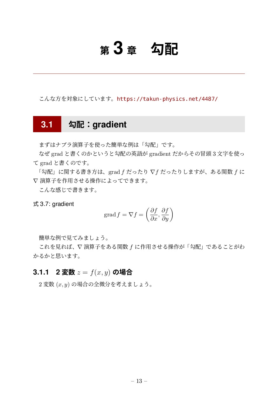 ୈ 3 ষ ޯ ͜ΜͳํΛରʹ͍ͯ͠·͢ɻhttps://takun-physics.ne...
