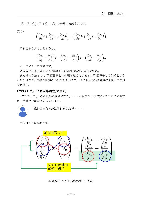 5.1 ճసɿrotation (ᶃʴᶄʴᶅ)-(ᶆ + ᶇ + ᶈ) Λܭ͢Εྑ͍Ͱ͢ɻ...