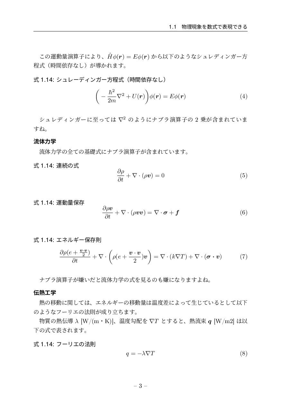 1.1 ཧݱΛࣜͰදݱͰ͖Δ ͜ͷӡಈྔԋࢠʹΑΓɺ ˆ Hϕ(r) = Eϕ(r) ...