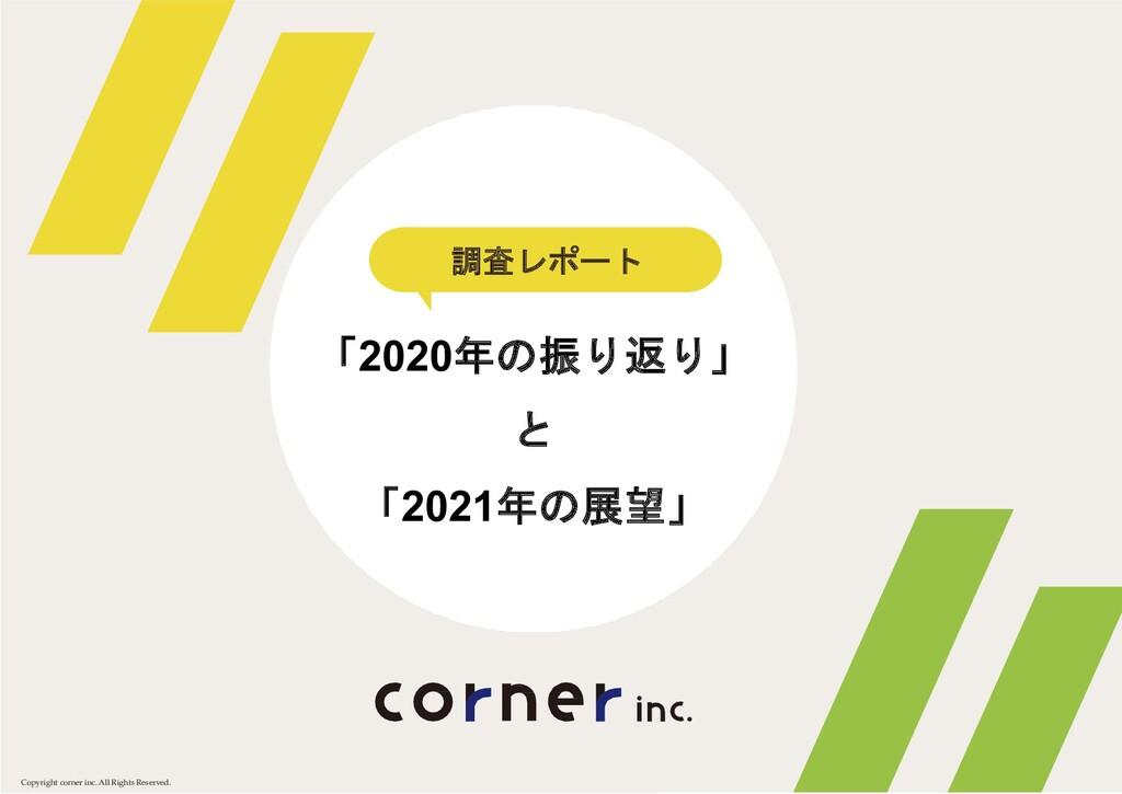 「2020年の振り返り」 と 「2021年の展望」 調査レポート Copyright corn...