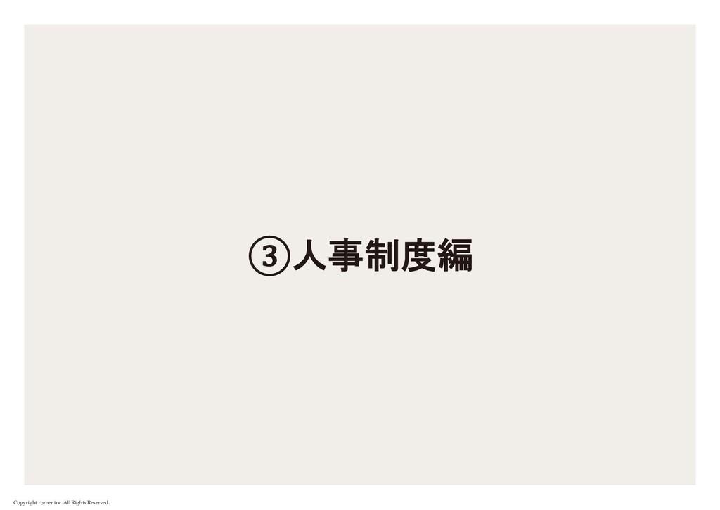 ③人事制度編 Copyright corner inc. All Rights Reserve...