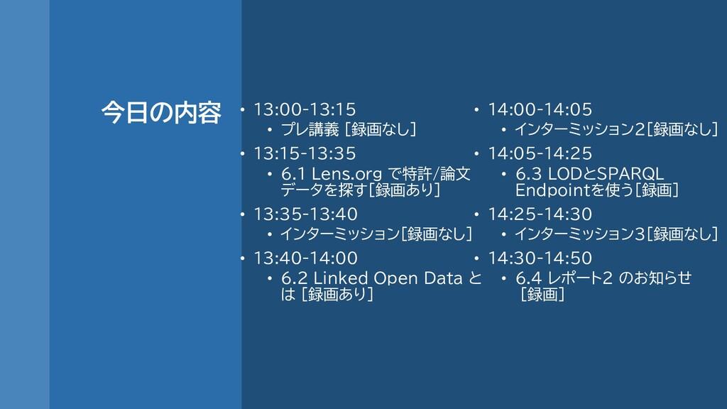 今日の内容 • 13:00-13:15 • プレ講義 [録画なし] • 13:15-13:35...