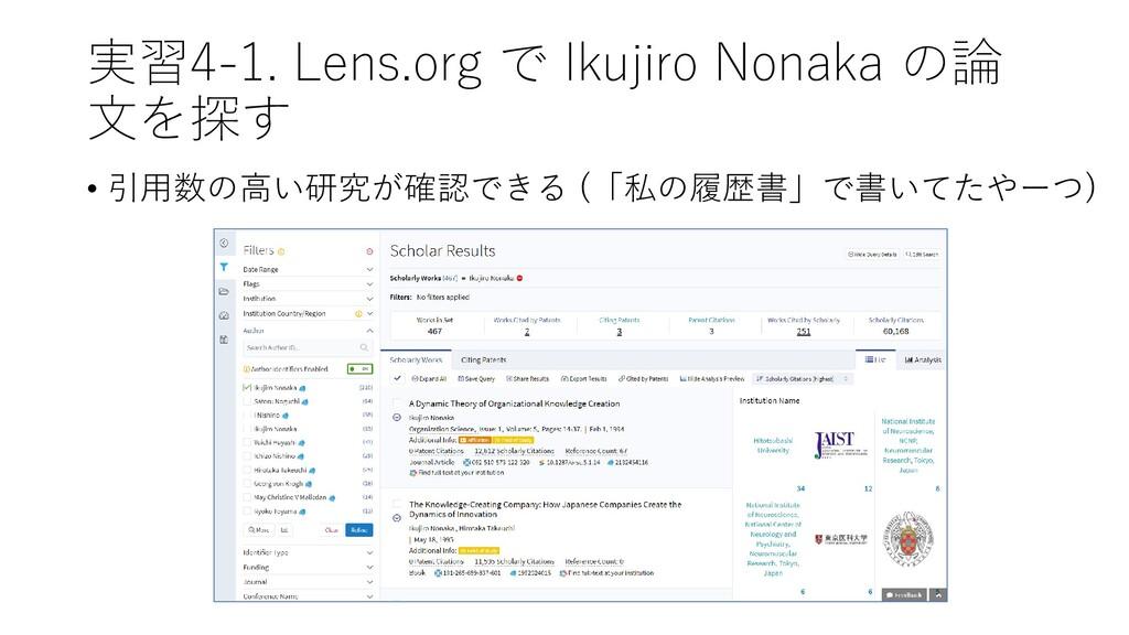実習4-1. Lens.org で Ikujiro Nonaka の論 文を探す • 引用数の...