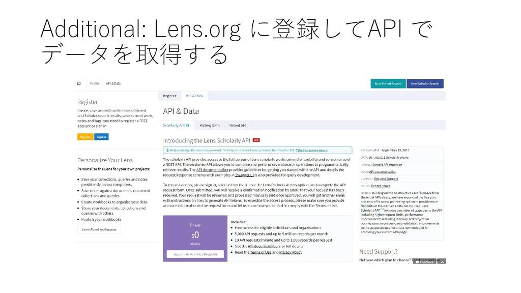 Additional: Lens.org に登録してAPI で データを取得する