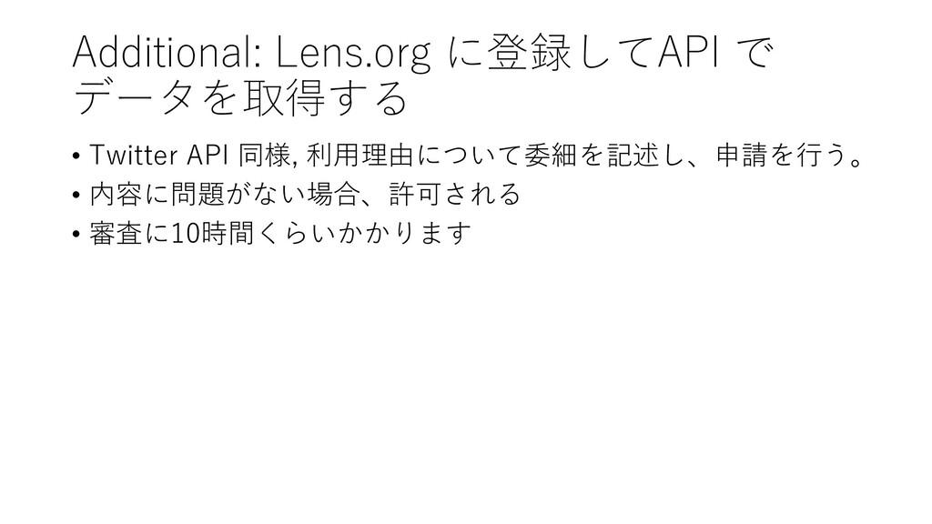 Additional: Lens.org に登録してAPI で データを取得する • Twit...