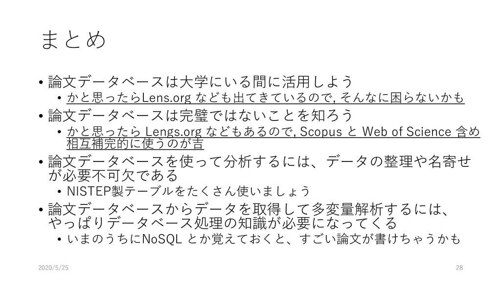 まとめ • 論文データベースは大学にいる間に活用しよう • かと思ったらLens.org など...