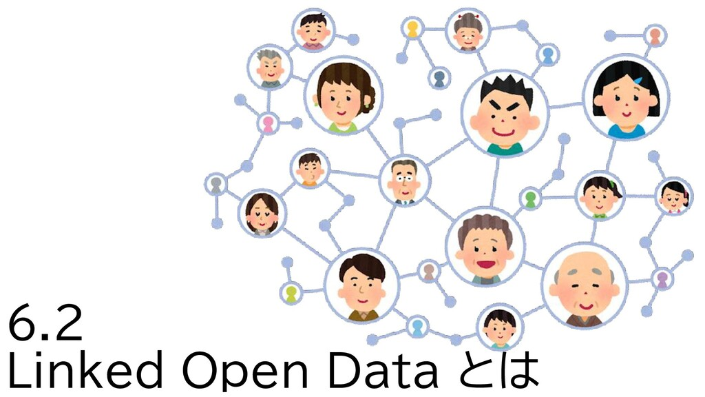 6.2 Linked Open Data とは