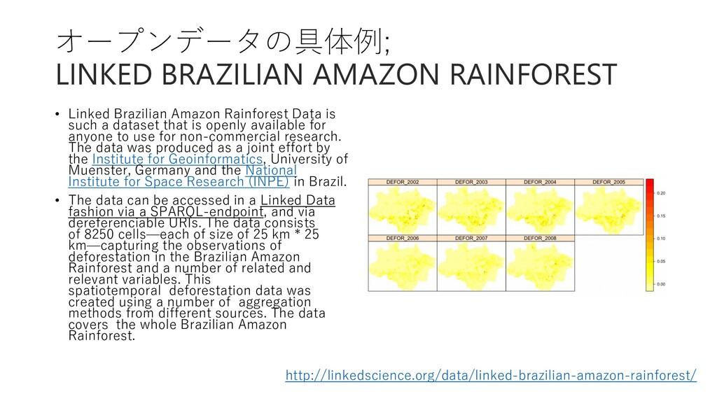 オープンデータの具体例; LINKED BRAZILIAN AMAZON RAINFOREST...