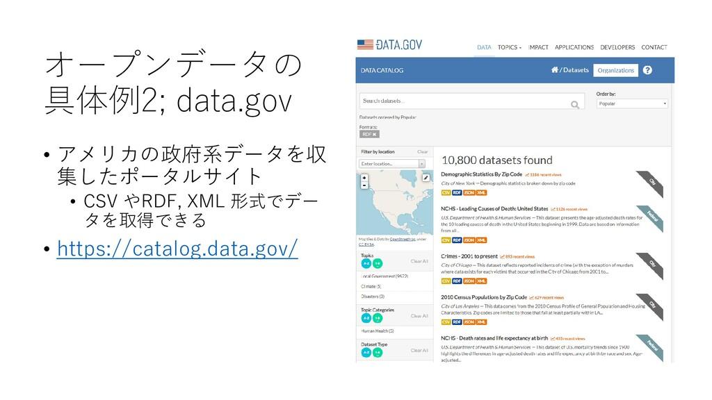オープンデータの 具体例2; data.gov • アメリカの政府系データを収 集したポータル...