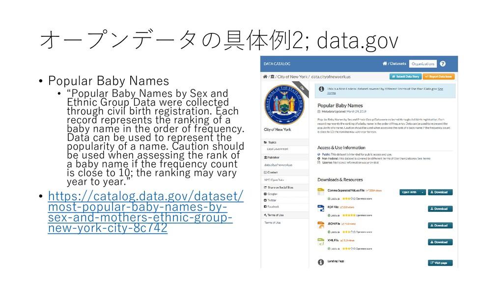 """オープンデータの具体例2; data.gov • Popular Baby Names • """"..."""