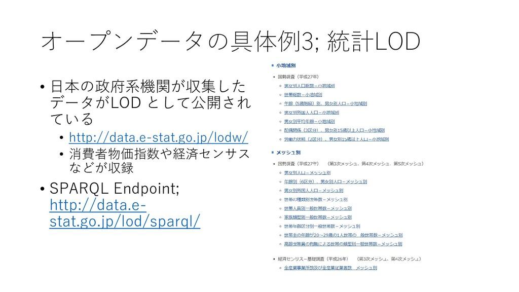 オープンデータの具体例3; 統計LOD • 日本の政府系機関が収集した データがLOD として...