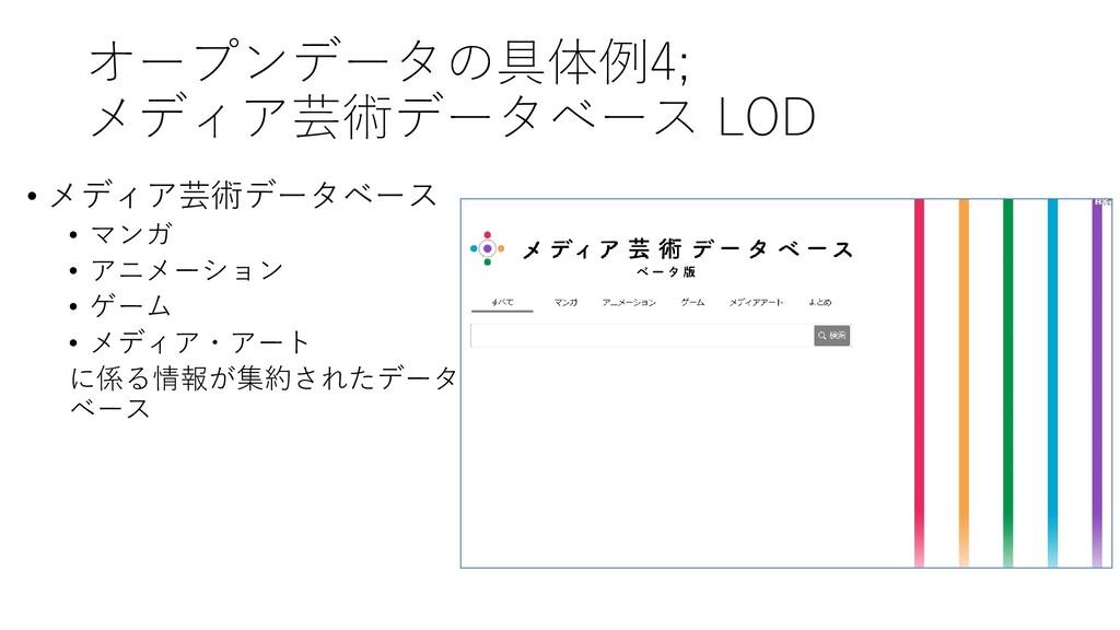 オープンデータの具体例4; メディア芸術データベース LOD • メディア芸術データベース •...