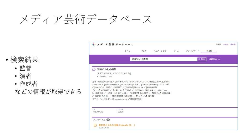 メディア芸術データベース • 検索結果 • 監督 • 演者 • 作成者 などの情報が取得できる