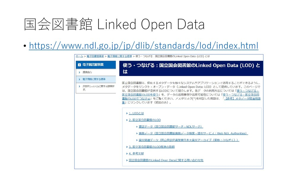 国会図書館 Linked Open Data • https://www.ndl.go.jp/...