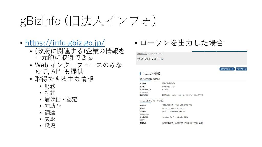gBizInfo (旧法人インフォ) • https://info.gbiz.go.jp/ •...