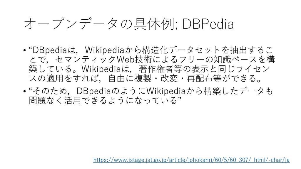 """オープンデータの具体例; DBPedia • """"DBpediaは,Wikipediaから構造化..."""