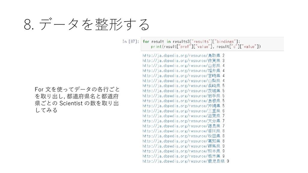 8. データを整形する For 文を使ってデータの各行ごと を取り出し, 都道府県名と都道府 ...
