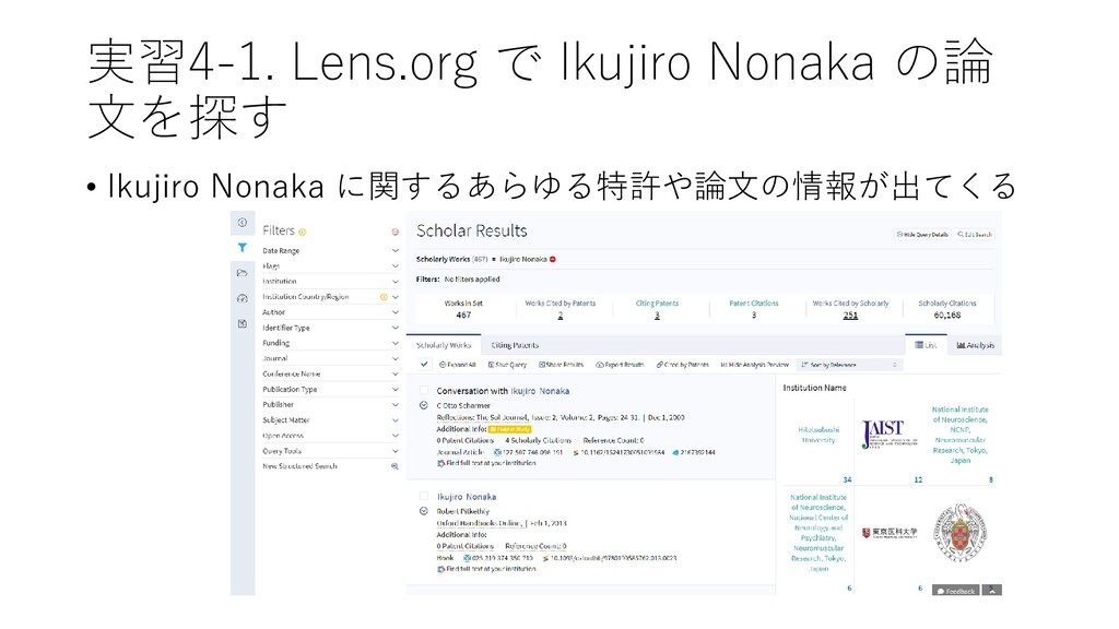 実習4-1. Lens.org で Ikujiro Nonaka の論 文を探す • Ikuj...