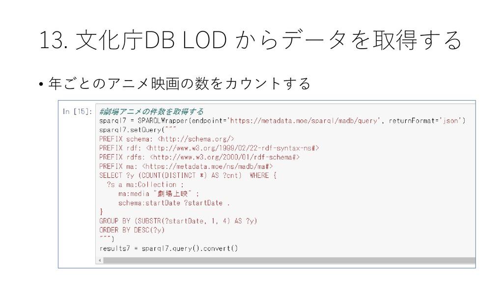13. 文化庁DB LOD からデータを取得する • 年ごとのアニメ映画の数をカウントする