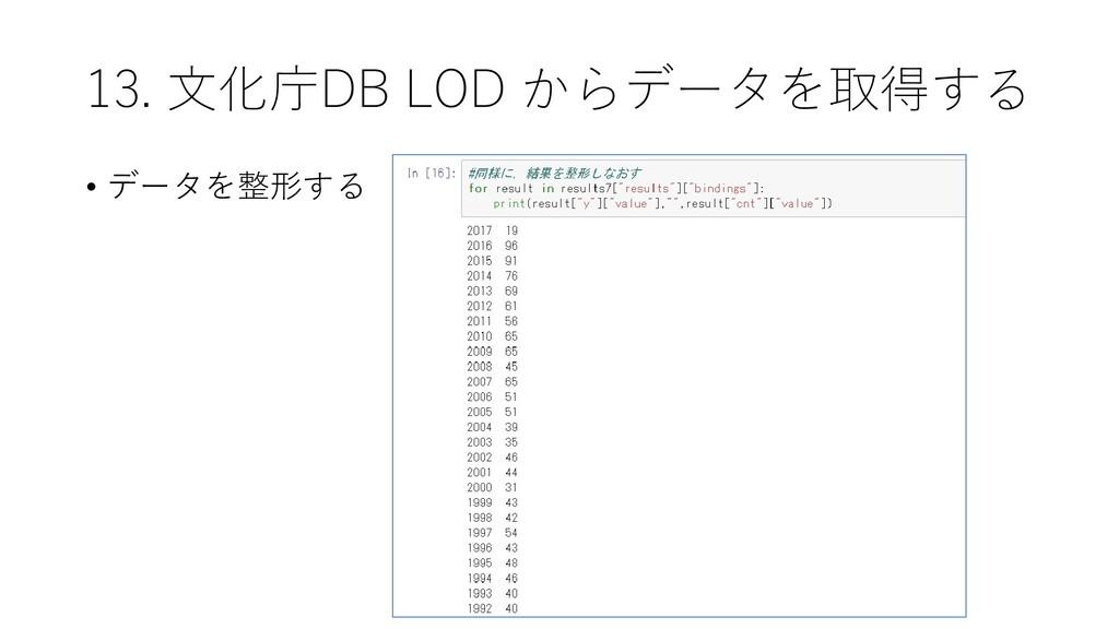13. 文化庁DB LOD からデータを取得する • データを整形する