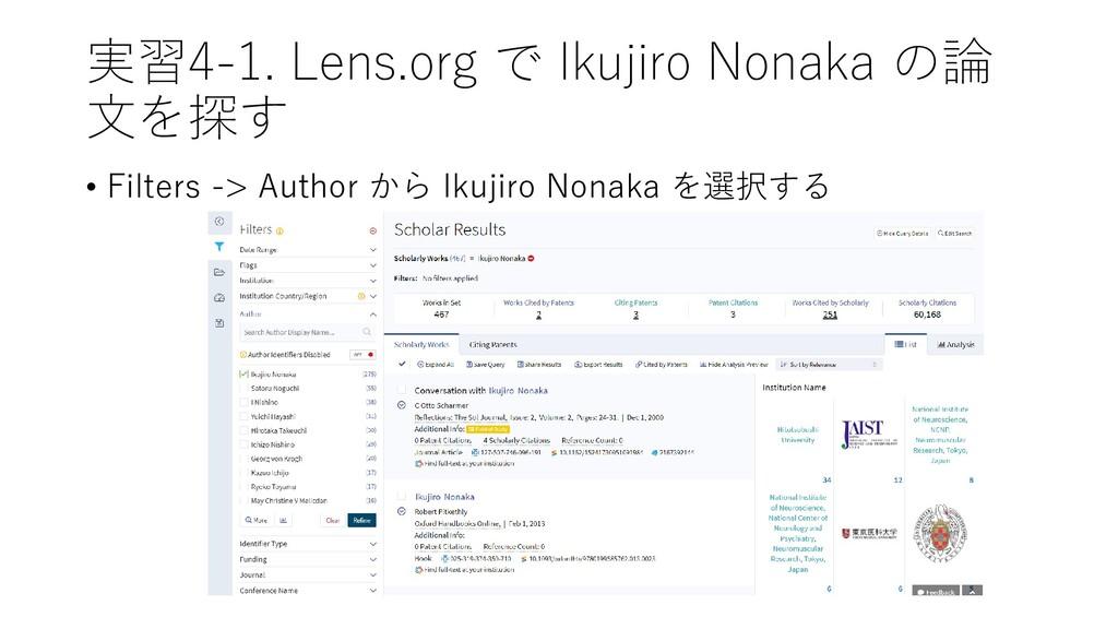実習4-1. Lens.org で Ikujiro Nonaka の論 文を探す • Filt...
