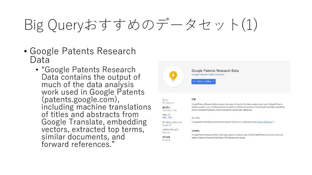 Big Queryおすすめのデータセット(1) • Google Patents Resear...