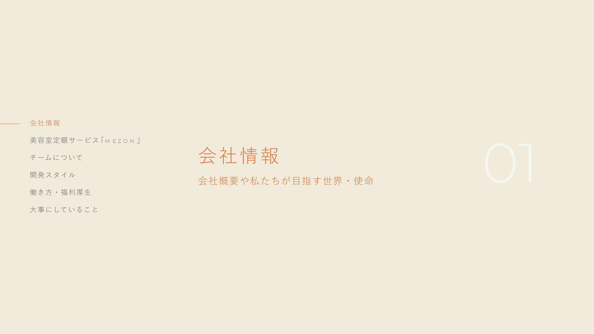 会社情報 会社情報 会社概要や私たちが⽬指す世界・使命 働き⽅・福利厚⽣ 開発スタイル 01 ...