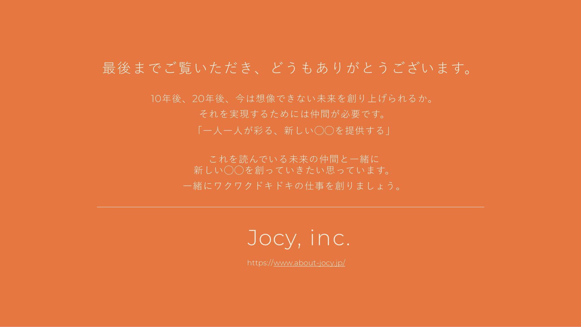 35 Josy, Inc. ビジョンを成すためのバリュー ビジョンの実現をするためにプロダクト...