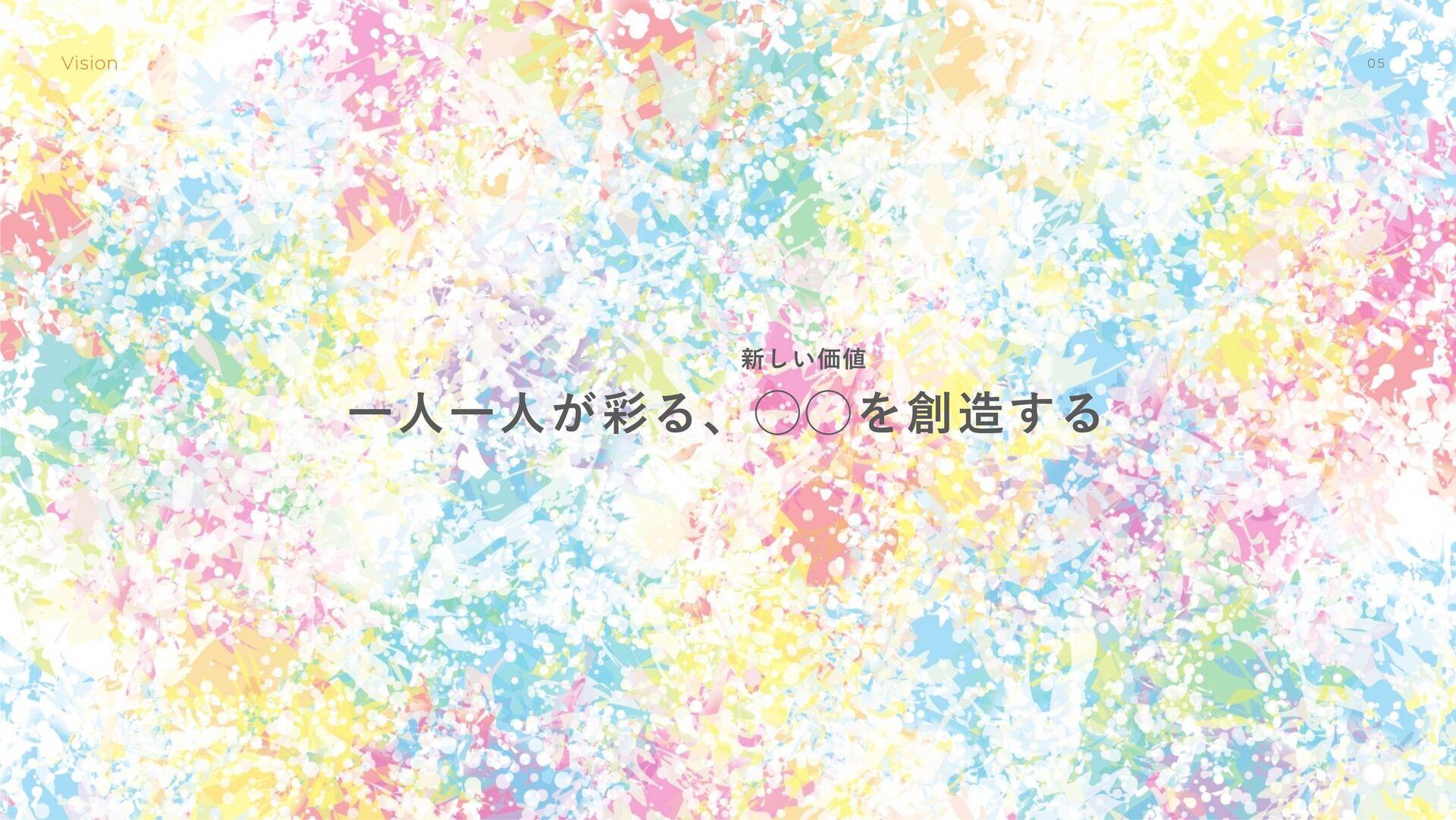 Vision 05 LIFE STYLE CREATE COMPANY 私たちが⽬指す世界 ラ...