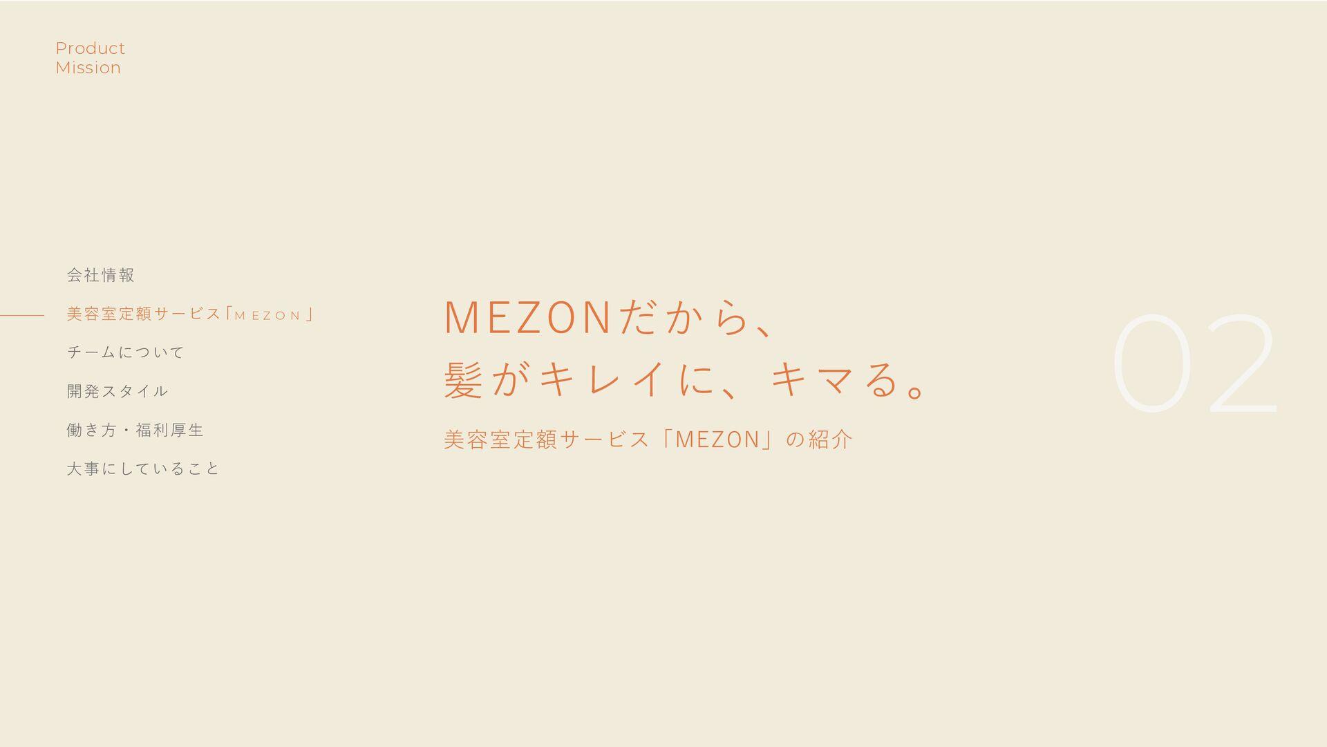 会社情報 MEZONだから、 髪がキレイに、キマる。 美容室定額サービス「MEZON」の紹介 ...