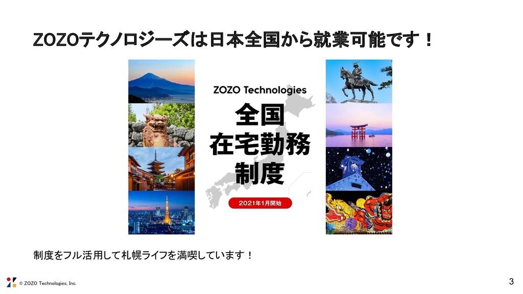 © ZOZO Technologies, Inc. ZOZOテクノロジーズは日本全国から就業可...