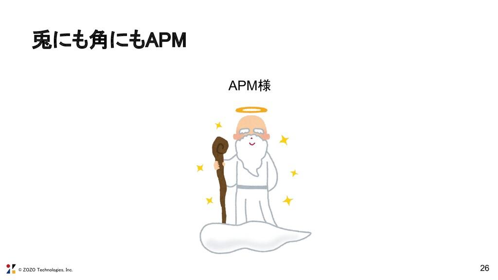 © ZOZO Technologies, Inc. 26 兎にも角にもAPM APM様