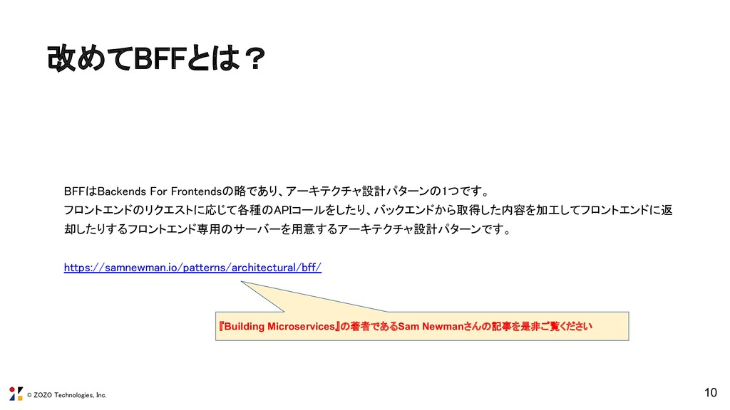 © ZOZO Technologies, Inc. 10 改めてBFFとは? BFFはBac...