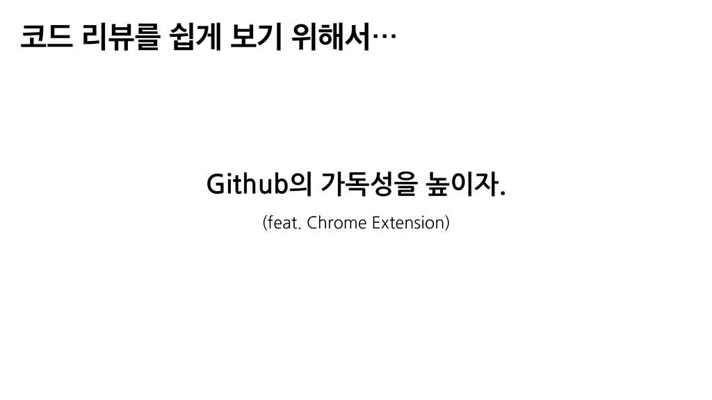 ܻ٘࠭ܳऔѱࠁӝਤ೧ࢲj Github의 가독성을 높이자. (feat. Chro...