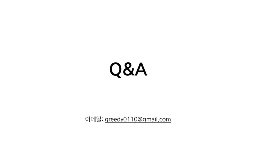 Q&A 이메일: greedy0110@gmail.com