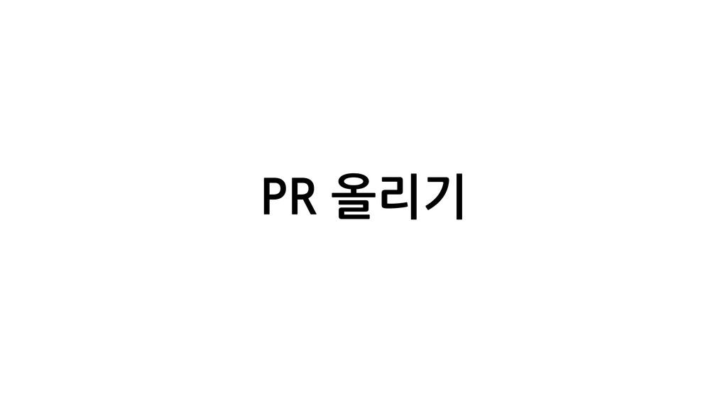 PR 올리기