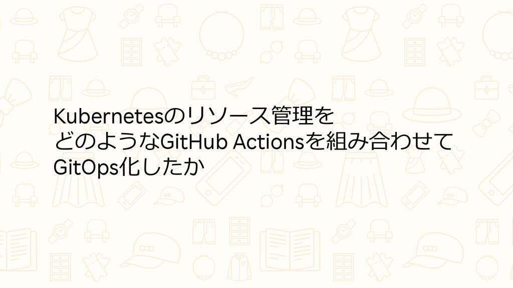 20 ラクマSREについて Kubernetesのリソース管理を どのようなGitHub Ac...