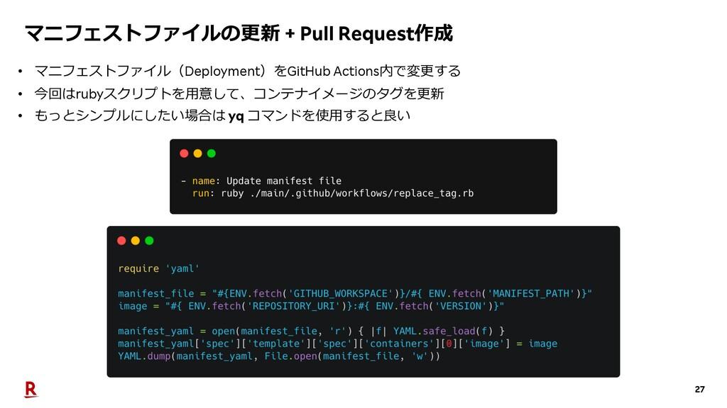 27 マニフェストファイルの更新 + Pull Request作成 • マニフェストファイル(...