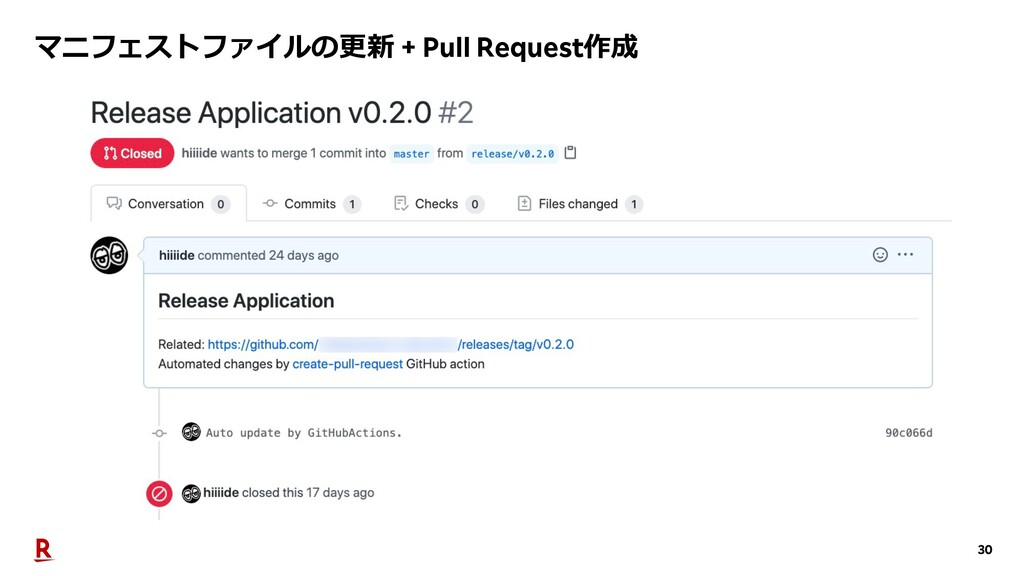 30 マニフェストファイルの更新 + Pull Request作成