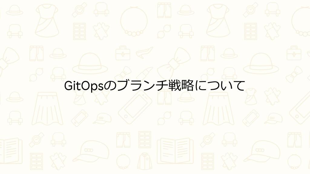 31 GitOpsのブランチ戦略について