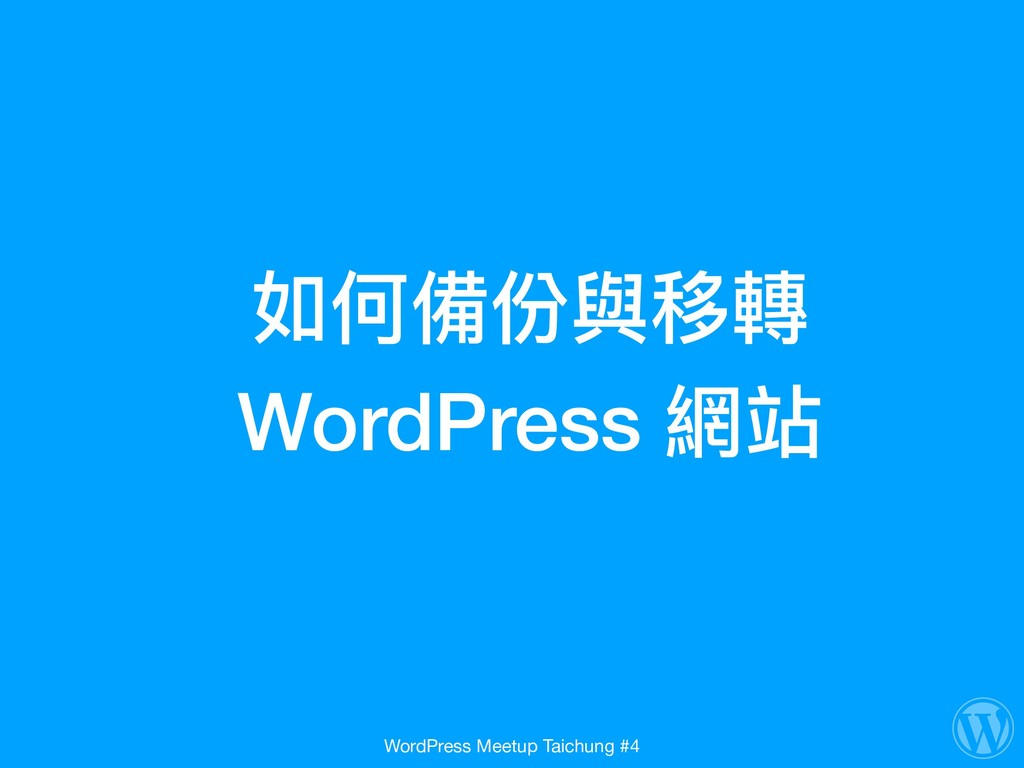 如何備份與移轉 WordPress 網站 WordPress Meetup Taichung ...