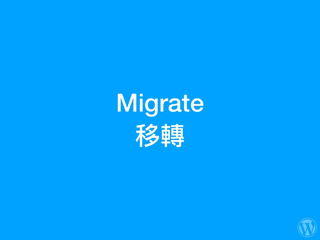 Migrate 移轉