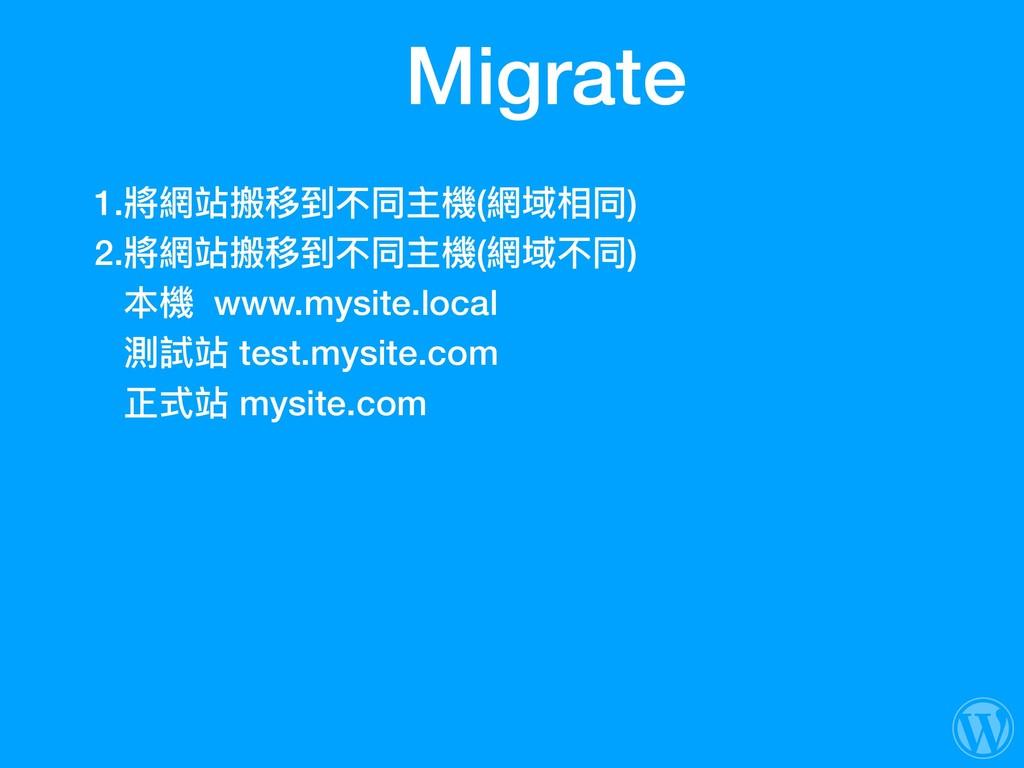 1.將網站搬移到不同主機(網域相同) 2.將網站搬移到不同主機(網域不同) 本機 www.my...