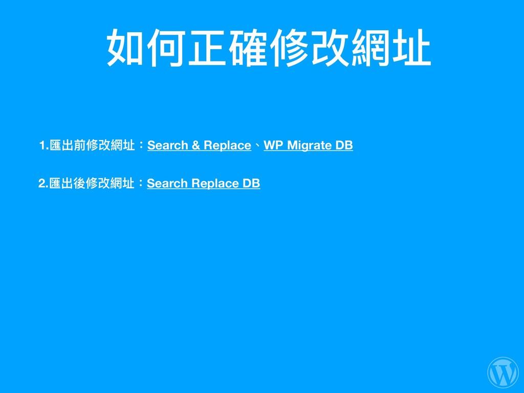 如何正確修改網址 1.匯出前修改網址:Search & Replace、WP Migrate ...
