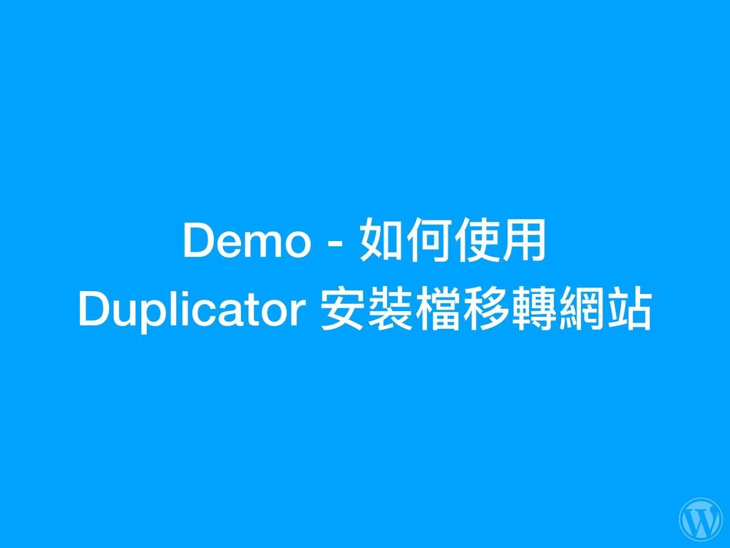 Demo - 如何使⽤用 Duplicator 安裝檔移轉網站