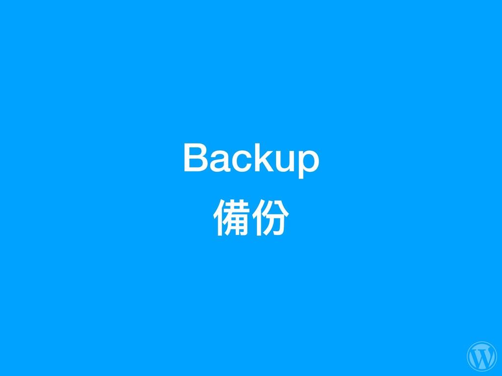 Backup 備份