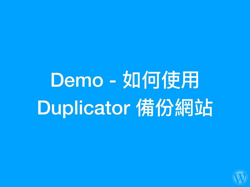Demo - 如何使⽤用 Duplicator 備份網站