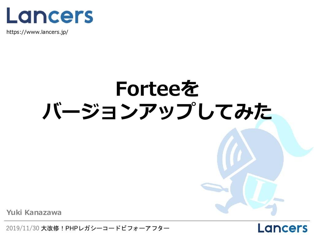 2019/11/30 大改修!PHPレガシーコードビフォーアフター Forteeを バージョン...
