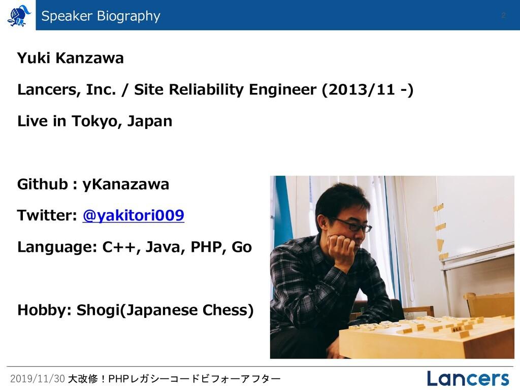 2019/11/30 大改修!PHPレガシーコードビフォーアフター Speaker Biogr...